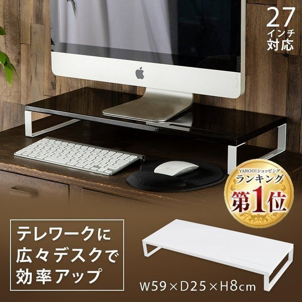 モニター台パソコン木製モニタースタンドパソコン収納パソコン台卓上机上おしゃれお洒落シンプル収納ラック棚MNDS-590