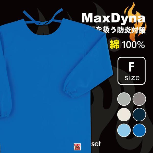 防炎割烹着型エプロン(MD200) アリオカ 作業着 マックスダイナ 溶接作業 安全対策 ユニフォーム|uniform-closet
