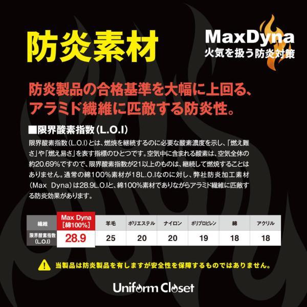 防炎割烹着型エプロン(MD200) アリオカ 作業着 マックスダイナ 溶接作業 安全対策 ユニフォーム|uniform-closet|02
