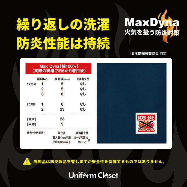 防炎割烹着型エプロン(MD200) アリオカ 作業着 マックスダイナ 溶接作業 安全対策 ユニフォーム|uniform-closet|03