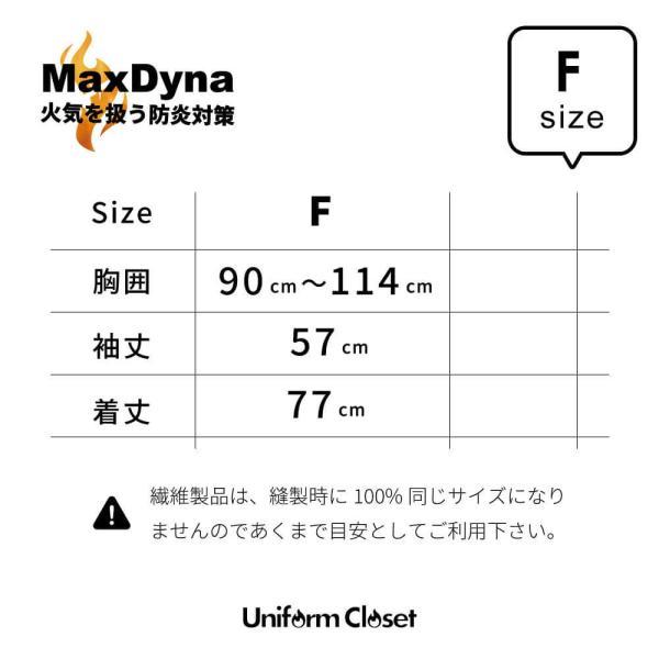 防炎割烹着型エプロン(MD200) アリオカ 作業着 マックスダイナ 溶接作業 安全対策 ユニフォーム|uniform-closet|04