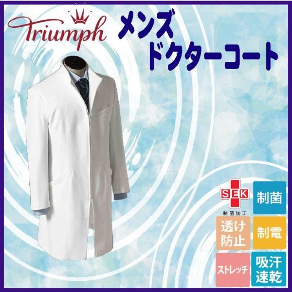 トリンプ 医療 ドクターコート 白衣 診察衣 メンズ シングル 長袖 TXM003|uniform-japan