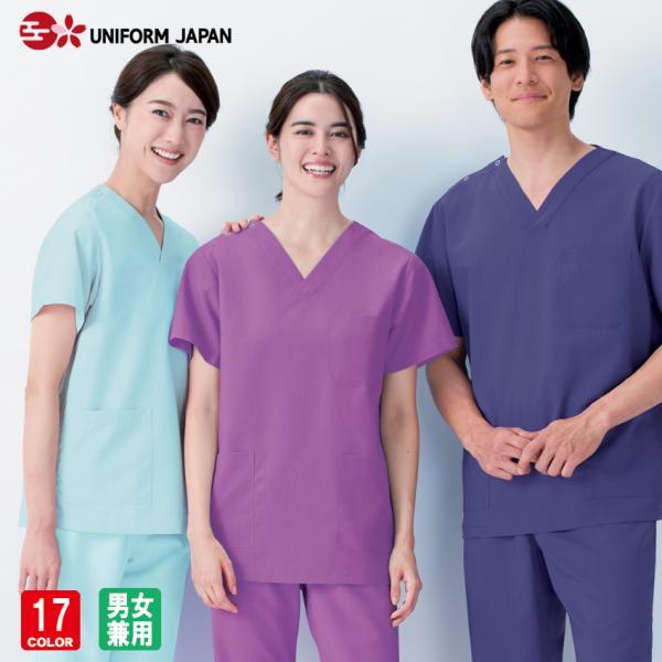 スクラブ 男女兼用 半袖 医療 メディカルウェア 白衣 看護 介護 KAZEN MEDICAL 133-各色|uniform-japan