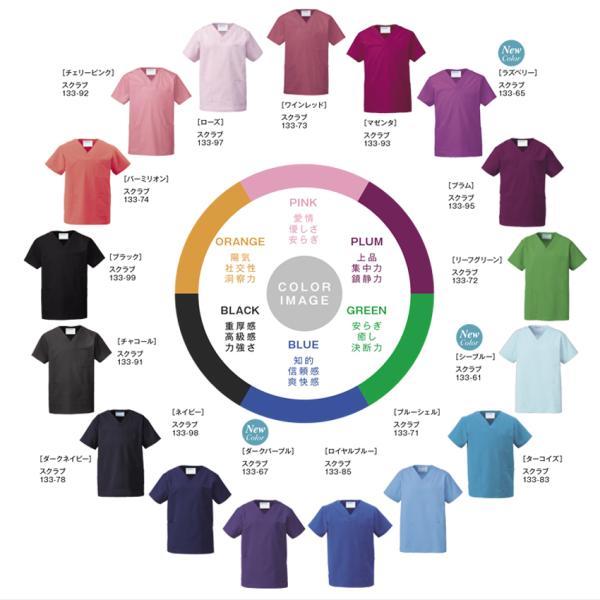 スクラブ 男女兼用 半袖 医療 メディカルウェア 白衣 看護 介護 KAZEN MEDICAL 133-各色|uniform-japan|02