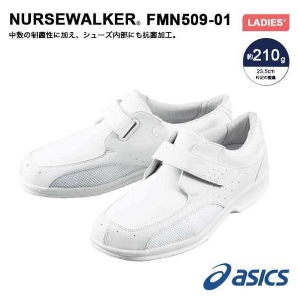 アシックス 医療 ナースウォーカー509 ナースシューズ メディカルシューズ 看護 介護 メッシュ 疲れにくい レディース  FMN509