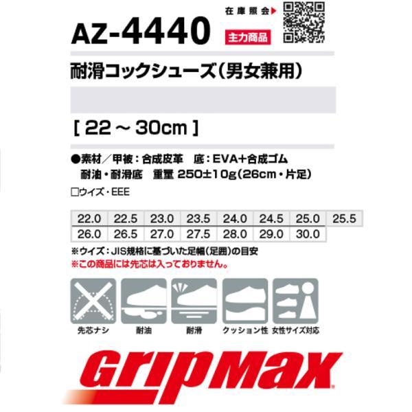 コックシューズ 靴 厨房靴 耐滑 耐油底 抗菌インソール 3E 男女兼用 アイトス AZ4440 (飲食)|uniform-japan|05