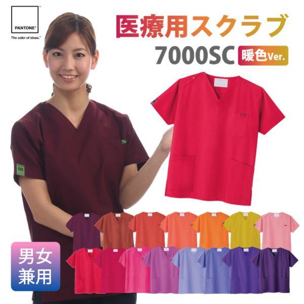 スクラブ 医療 送料無料/レビューを書くで 白衣 メンズ レディース メディカル 7000SC フォーク 27色 2020年新色追加|uniform-net-shop