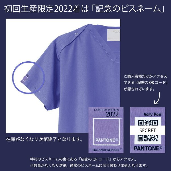 スクラブ 医療 送料無料/レビューを書くで 白衣 メンズ レディース メディカル 7000SC フォーク 27色 2020年新色追加|uniform-net-shop|03