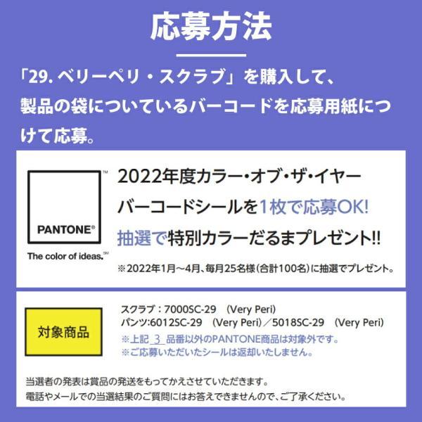 スクラブ 医療 送料無料/レビューを書くで 白衣 メンズ レディース メディカル 7000SC フォーク 27色 2020年新色追加|uniform-net-shop|05