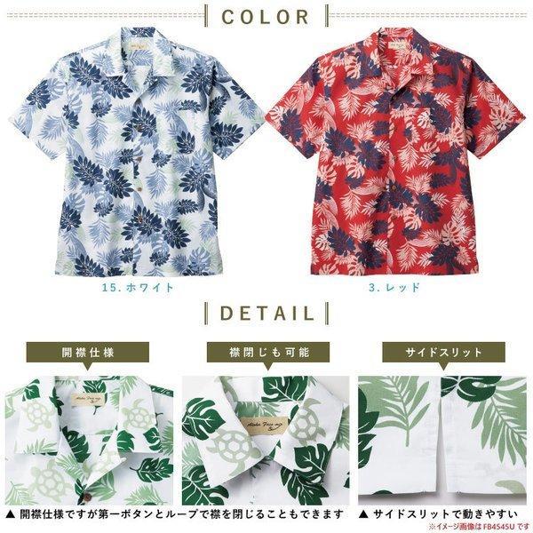 アロハシャツ シダ柄/メンズレディース/男女兼用/SS-4L/レッド/ホワイト/FB4547U/2018年新商品|uniform-net-shop|02