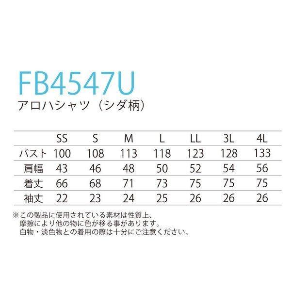 アロハシャツ シダ柄/メンズレディース/男女兼用/SS-4L/レッド/ホワイト/FB4547U/2018年新商品|uniform-net-shop|03
