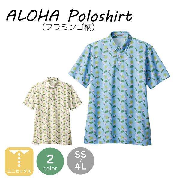アロハポロシャツ フラミンゴ柄/メンズレディース/男女兼用/SS-4L/ベージュ/ブルー/FB4549U/2018年新商品|uniform-net-shop