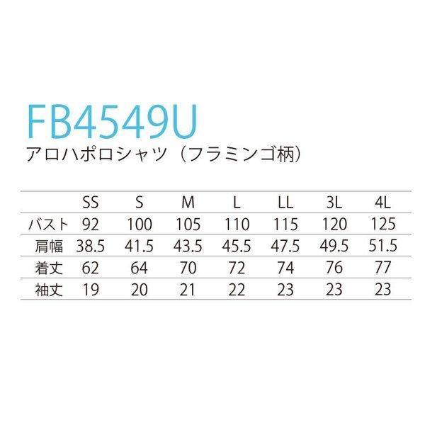 アロハポロシャツ フラミンゴ柄/メンズレディース/男女兼用/SS-4L/ベージュ/ブルー/FB4549U/2018年新商品|uniform-net-shop|03