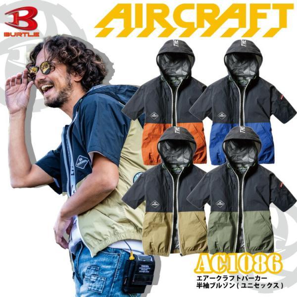 空調服 バートル パーカー 半袖 ブルゾン (服のみ) エアークラフト AC1086 2021年新作 作業服 BURTLE
