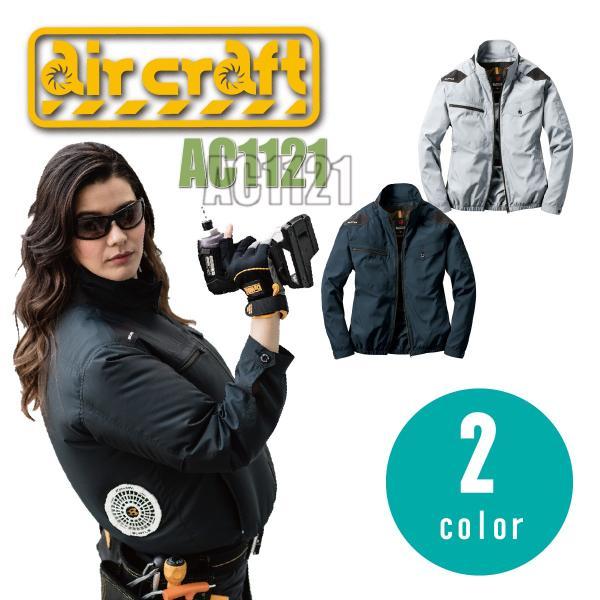 【お手頃価格】新商品/BURTLE/バートル/AC1121/エアークラフトブルゾン/シルバー/デューク/M〜4L/熱中症対策/|uniform-net-shop