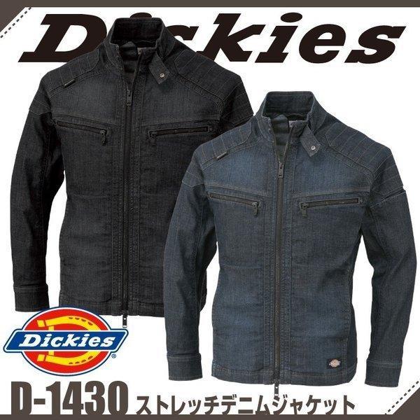 Dickies/ディッキーズ/ストレッチ デニム ジャケット/ワークジャケット/ブルゾン/作業服/メンズ/男性用/M-5L/ブラック/インディゴ/D-1430|uniform-net-shop