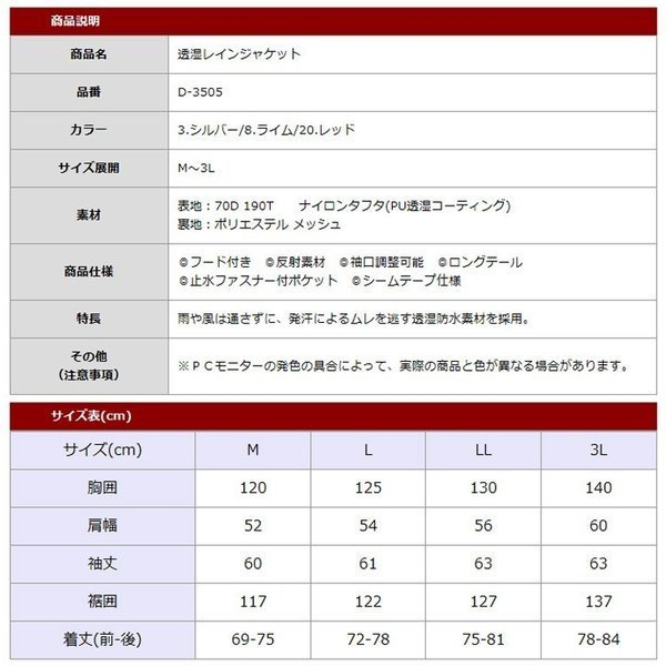 送料無料/Dickies/ディッキーズ/透湿レインジャケット/作業服/メンズ/男性用/M-3L/3色/D-3505 uniform-net-shop 04