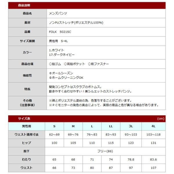 2018年新商品/メンズパンツ/医療メディカル白衣/メンズ/男性用/ポリエステル100%/脇ゴム/両脇ポケット/ストレッチ素材/S-4L/5021SC|uniform-net-shop|04
