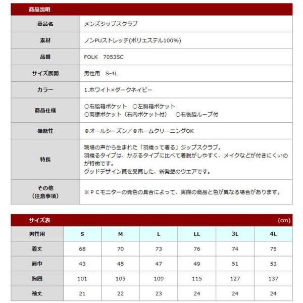 2018年新商品/メンズジップスクラブ(R)/メディカル医療/メンズ/男性用/ホワイト/グッドデザイン賞受賞/7053SC|uniform-net-shop|03