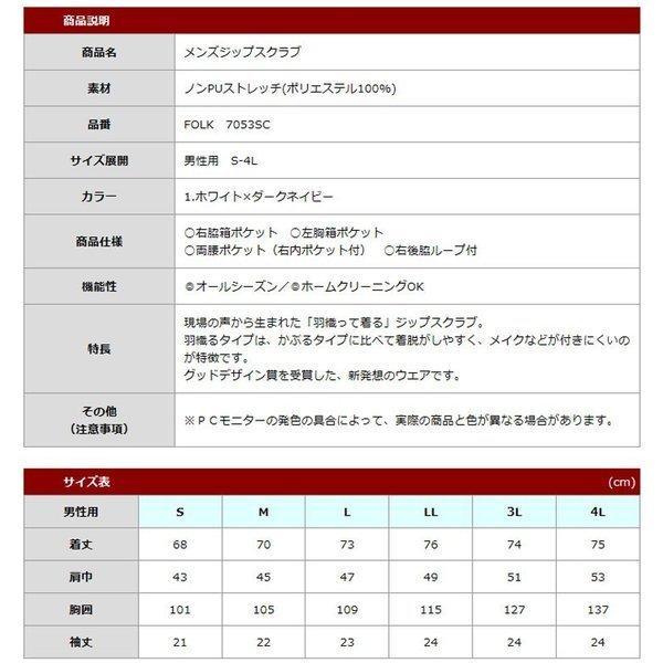 2018年新商品/メンズジップスクラブ(R)/メディカル医療/メンズ/男性用/ホワイト/グッドデザイン賞受賞/7053SC|uniform-net-shop|04
