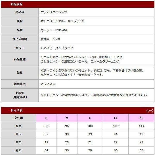オフィスポロシャツ オフィスポロ 事務服 レディース 女性用 ESP-404 ネイビー ブラック 透けない ホームクリーニング|uniform-net-shop|06