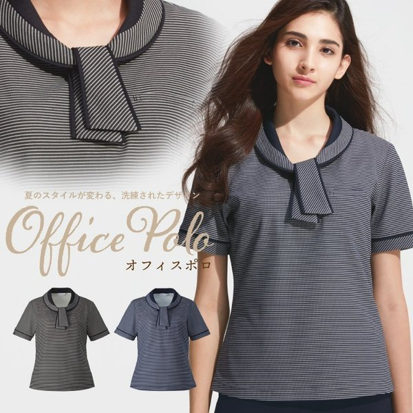 オフィスポロ/ポロシャツ/事務服/レディース/女性用/ストライプ/ESP-556/ブラック ネイビー/ポリエステル100%/透けない/吸汗速乾/UVカット/ホームクリーニング|uniform-net-shop