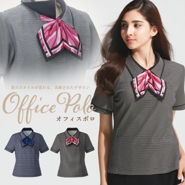 オフィスポロ/ポロシャツ/事務服/レディース/女性用/ストライプ/ESP-557/ブラック ネイビー/透けない/リボン/吸汗速乾/UVカット/ホームクリーニング uniform-net-shop