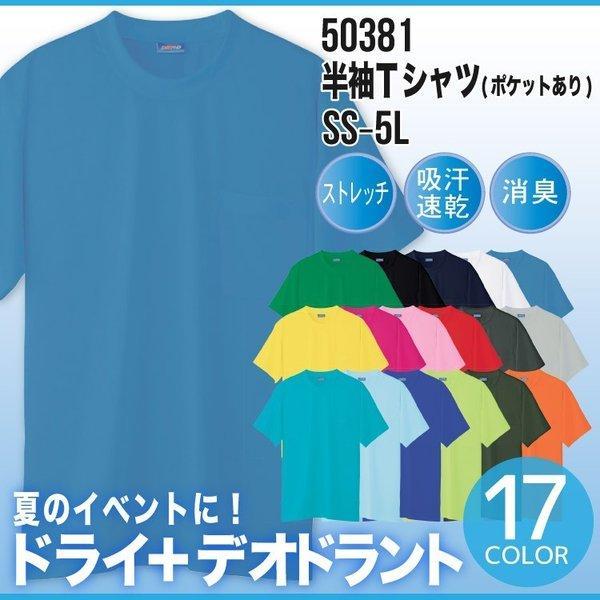 Tシャツ半袖(胸ポケット有)ドライ+デオドラントストレッチ消臭吸汗速乾ソフト加工メンズレディースSS〜4L50381桑和