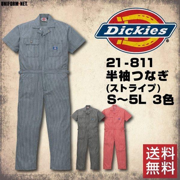 送料無料 ディッキーズ 半袖 つなぎ 続服 作業服 21-811 男性用 メンズ 綿100% Dickies  S〜5L ストライプ|uniform-net-shop
