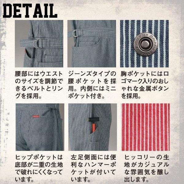 送料無料 ディッキーズ 半袖 つなぎ 続服 作業服 21-811 男性用 メンズ 綿100% Dickies  S〜5L ストライプ|uniform-net-shop|04