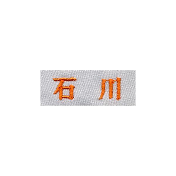 刺繍 ネーム(個人名) uniform-shop