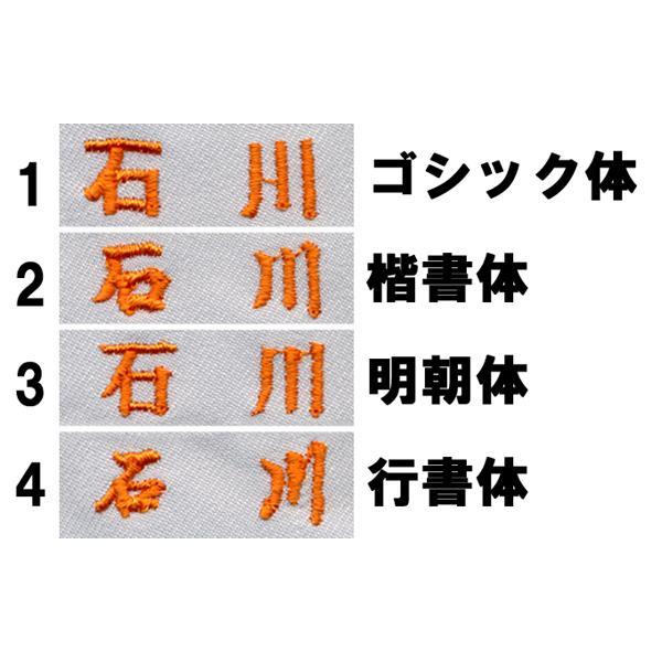 刺繍 ネーム(個人名) uniform-shop 02