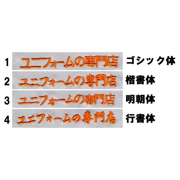 刺繍 ネーム(会社名) uniform-shop 02