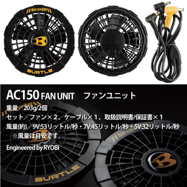 空調服(バートル エアークラフト)2018年新型(リョービリチウムイオンバッテリー+ファン)AC1011B-3L-5L|uniform100ka|05