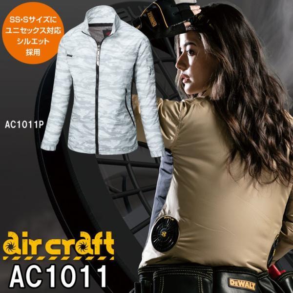 空調服(バートル エアークラフト)2018年新型(リョービリチウムイオンバッテリー+ファン)AC1011B-3L-5L|uniform100ka|06