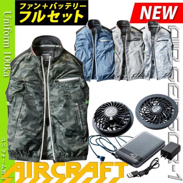 バートル 空調服 2021新商品 エアークラフトベスト AC1034 KS10 クロダルマバッテリーファンセット BURTLE AIRCRAFT