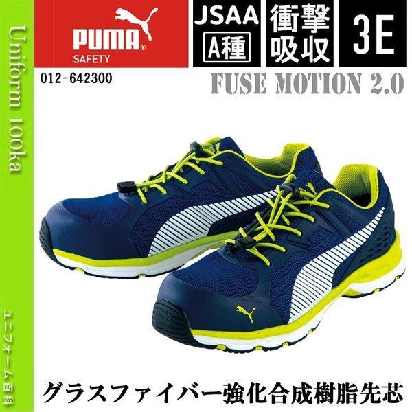 【一部地域除く】 A種 プーマ 安全靴 送料無料! スニーカー PUMA 642300 JS AA ブルー・ロー 衝撃吸収 ヒューズモーション2.0