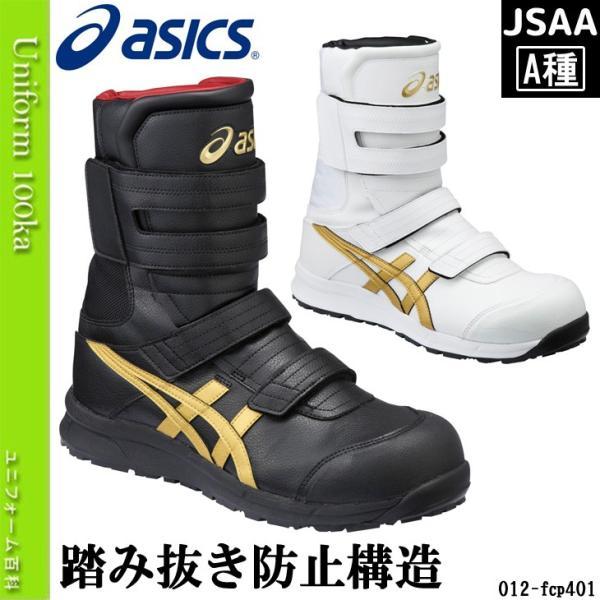 安全靴 作業靴 ASICS アシックス 半長靴 JSAA A種 ウィンジョブ 踏み抜き防止 水が入りにくい ワイド CP401