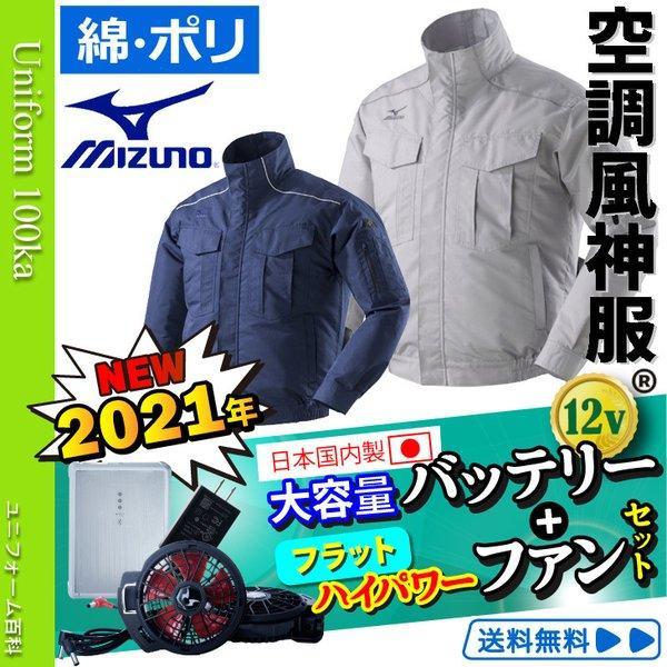 空調服 Mizuno ミズノ AiRY JACKET エアリージャケット 2021年新型日本製バッテリー+2021年新型フラットハイパワーファン RD9120H RD9190J C2JE8180-7t