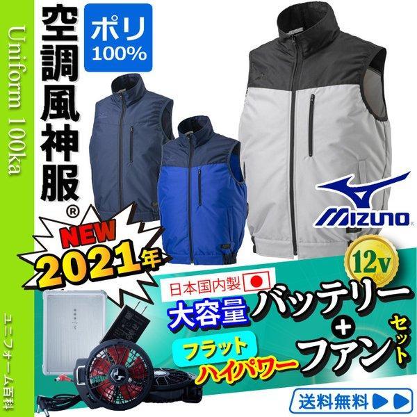 空調服 Mizuno ミズノ AiRY JACKET エアリージャケット 2021年新型日本製バッテリー+2021年新型フラットハイパワーファン RD9120H RD9190J F2JE0190-7t