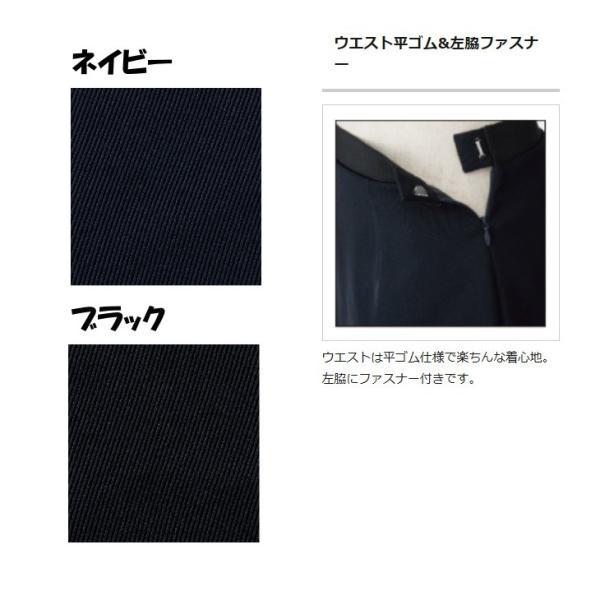 事務服 ウェストゴムスカート ホームクリーニング/FOLK/FS45801|uniform100ka|02