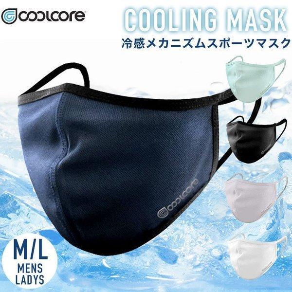 ユニフォーム百科_051-coolcore-mask