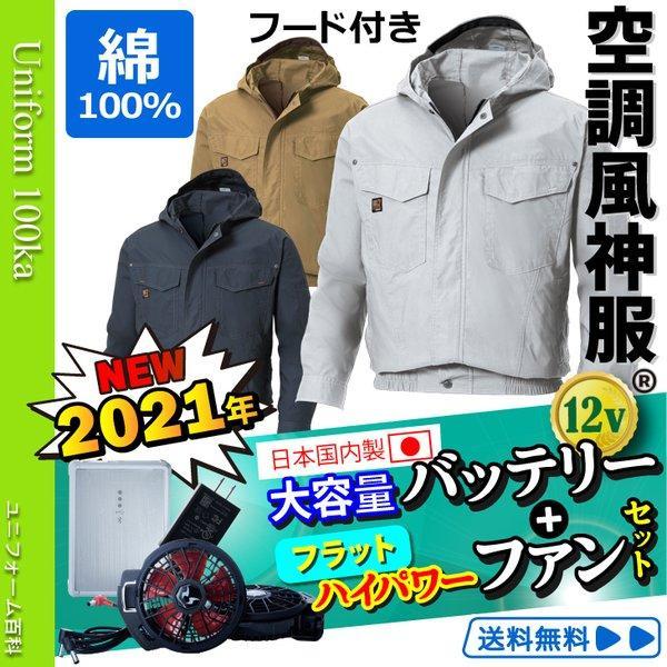 空調服セット 空調風神服 12V フード付 綿100% 2021年型日本製バッテリー+2021年型フラットハイパワーファン RD9120H RD9190J KU91410-7t