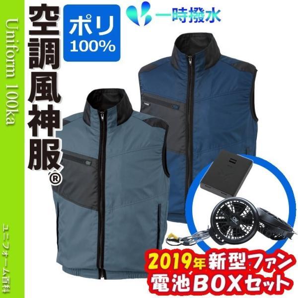 空調服 ベスト ファン付 フルセット 空調風神服 ポリエステル100%(2019年新型ファン/電池ボックス) RD9910R KU95991|uniform100ka