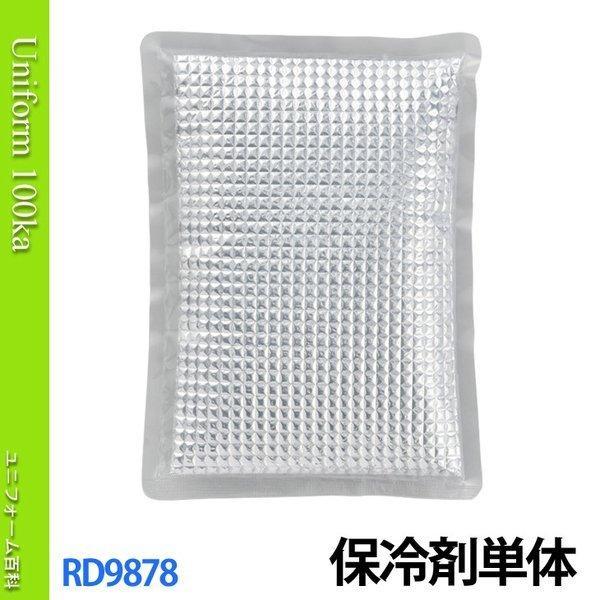 空調服 RD9878 空調風神服 保冷剤単体 サンエス アイスベスト用  RD9878 uniform100ka