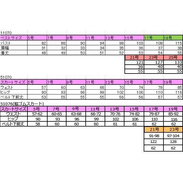 事務服ベストスーツ(スカートセット)上下セット/オールシーズン対応/en joie(アンジョア)/11070-51070-51076|uniform100ka|02