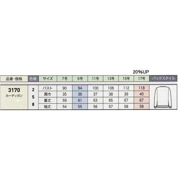 事務服 カーディガン ケーブル編み en joie(アンジョア)/3170|uniform100ka|05