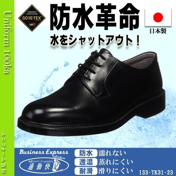 ビジネスシューズ/メンズ/本革/紳士靴/日本製/防水/ゴアテックス /通勤快足/紐靴/4E/アサヒ/ASAHI/AM31231/送料無料|uniform100ka