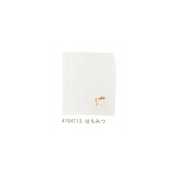刺繍のかや生地ふきん はちみつ(3枚入り) 4704T13 ハイメン