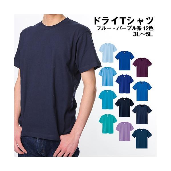 ドライメッシュTシャツ 吸汗 速乾 Tシャツ メンズ 大きいサイズ ビッグサイズ ティーシャツ カラー 無地 カラー ベーシック プリント 対応 3L 4L 5L 父の日|uniformbank